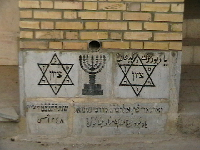 نشان ستاره داوود و شمعدان هفت شاخه و کلمات عبری
